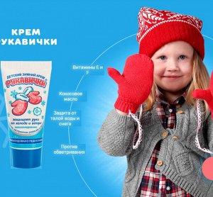 """Морозко Крем детский зимний д/рук """"Рукавички"""" 50 мл"""