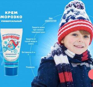 Морозко Крем детский зимний (лам.туба) 50 мл