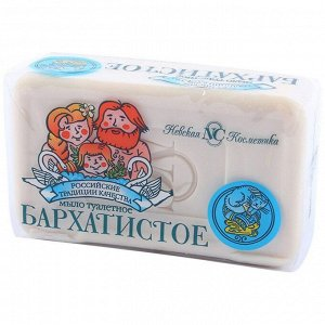"Т/мыло НК Бархатистое марки ""О"" 140г"