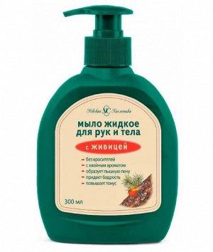Мыло жидкое с живицей для рук и тела, 300 мл