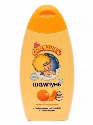 """Моё солнышко Шампунь """"Сочный мандарин"""" 200 мл"""