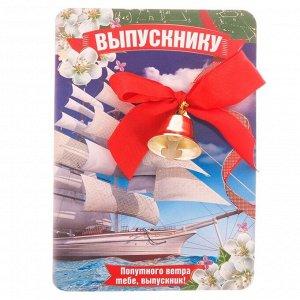 Колокольчик на открытке «Попутного ветра тебе. выпускник!». d=2.6 см