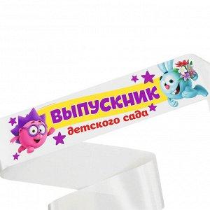 Лента выпускника детского сада, СМЕШАРИКИ