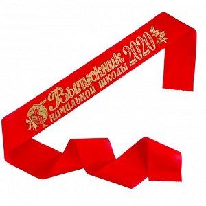 """Лента """"Выпускник начальной школы"""", шёлк красный с годом фольга 2954196"""