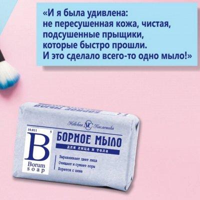 🌠Невская косметика! Морковный крем! 100% хит!🌠 — Туалетное мыло — Гели и мыло