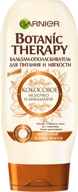 Бальзам-опол. BOTANIC THERAPY 200мл Кокос,Молоко и Макадамия