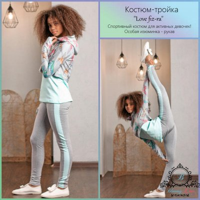 №139. =✦Bloomy line✦-детская мода для маленьких модниц — В наличии- цены ниже — Для девочек