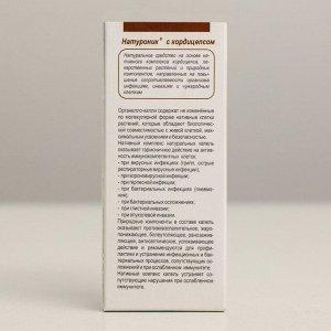 """Органелло-капли нативные с кордицепсом """"натуроник"""" мастер-иммунитет, противопростудные 10 мл"""
