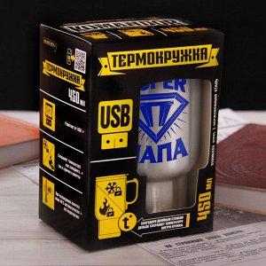 "Термокружка с USB ""Супер папа"", 450 мл"