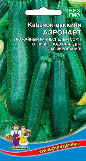Кабачок Аэронавт - цуккини (УД) Р (ранний,кустовой,интенсивного плодоношения,масса 1,3кг)