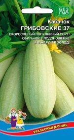 Кабачок Грибовские 37 (Марс) (скороспелый,кустовой,неприхотливый,плод до 1,5 кг)
