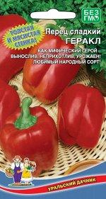 Перец сладкий Геракл (Марс) (ранний,плод крупный,кубовидный,толстостенный, красный, до 160 г)