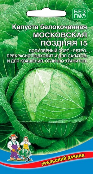 Капуста Московская Поздняя 15 (Марс) (кочан 6-7 кг,плотный,идеальна для квашения)