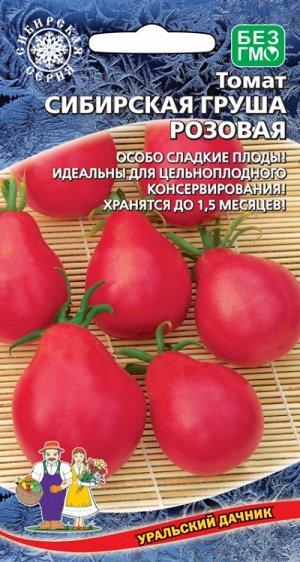 Томат Сибирская Груша Розовая (УД) Новинка!!!