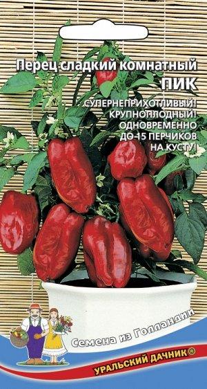 Перец сладкий комнатный - Пик (УД)