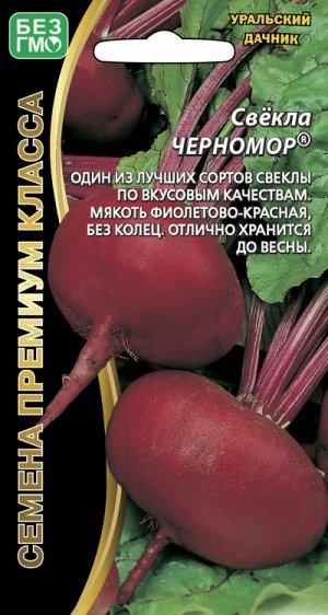 Свекла Черномор® (УД) (Сорт Уральской селекции, названый за насыщенный, чёрно-красный цвет мякоти. Плоды сочные, очень сладкие, отменного вкуса, без прожилок и колец.)