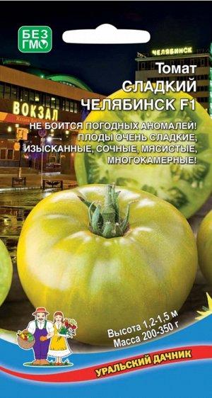 Томат Сладкий Челябинск F1 (УД) Новинка!!!