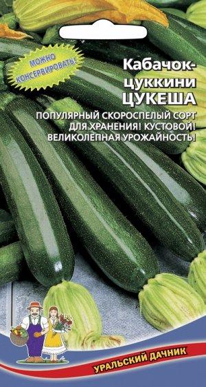 Кабачок Цукеша - цуккини (Марс) (скороспелый, кустовой, до 1 кг, хранение)