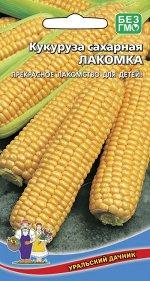 Кукуруза Сахарная Лакомка (Марс) (раннеспелый,высота1,7м,початок,цилиндрический до230гр,устойчив к заболеваниям)