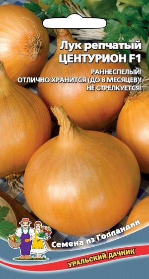 Лук репчатый Центурион F1 (УД) Е/П
