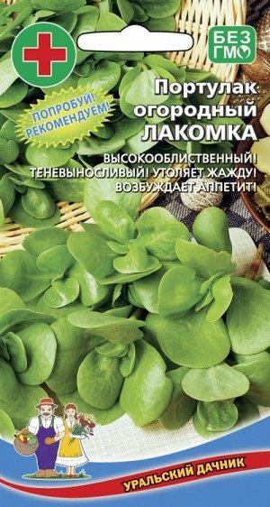 Портулак огородный Лакомка (УД) Новинка!!!