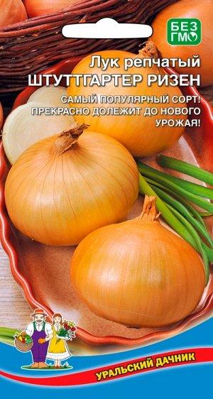 Лук репчатый Штуттгартер Ризен (УД) Е/П
