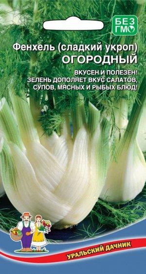 Фенхель Бачата овощной (Марс) (среднеспелый,до 220гр.,использование:пряно-ароматическое и лекарственное)