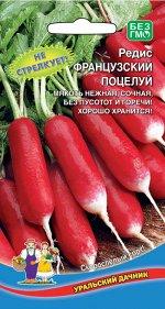 Редис Француский Поцелуй (УД) (скороспелый,красно-малиновый,гладкий,популярный сорт французской кухни)