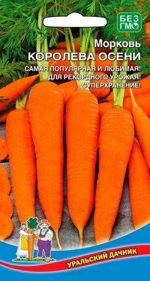 Морковь Королева Осени (Марс) (позднеспелая,до25см,красно-оранжевая,сочная,сладкая,урожайная,длительное хранение)