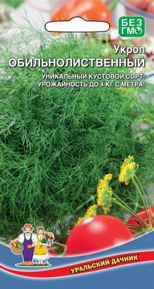 Укроп Обильнолиственный (УД) (среднеспел.,мощная крупная зелень,кустовой)