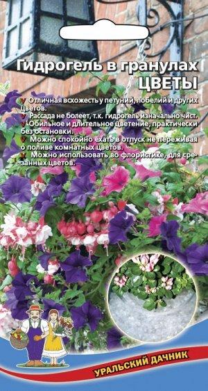 Гидрогель для Цветочных культур (УД) Новинка!!! отпускается без скидки