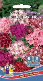 Цветы Флокс друммонда - Звездный Дождь Смесь (Марс) Новинка!!!