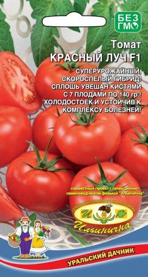 Томат Красный Луч (УД) Новинка!!!