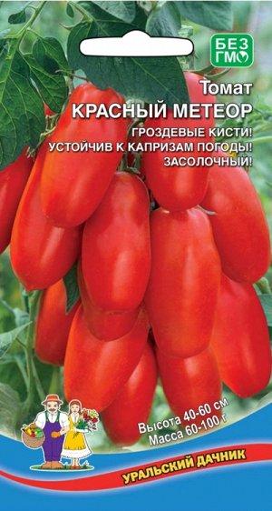 Томат КРАСНЫЙ МЕТЕОР