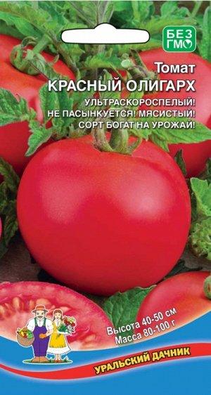 Томат Красный Олигарх (УД) Новинка!!!