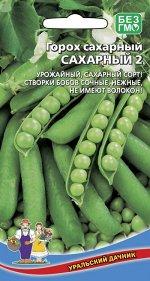 Горох Сахарный 2 (Марс) (урожайный, створки бобов не имеют волокон)