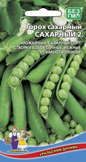 Горох Сахарный 2 (УД) (урожайный, створки бобов не имеют волокон)