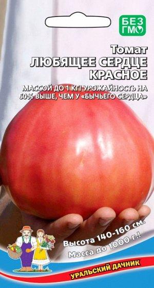 Томат Любящее Сердце красное (УД) (высокорослый,крупноплодный,очень вкусный)