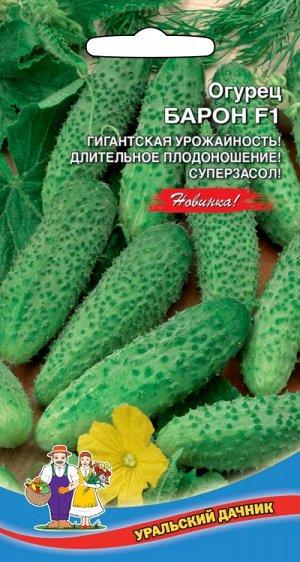 ОГУРЕЦ БАРОН F1
