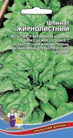 Шпинат Жирнолистный (Марс) (листья крупные, отличный вкус, устойчив к болезням)