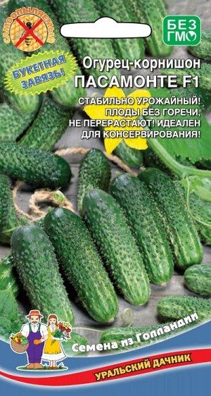 Огурец-корнишон ПАСАМОНТЕ F1