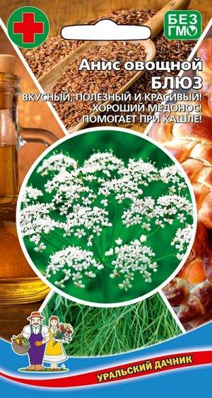 Анис Блюз овощной (УД) Новинка!!!