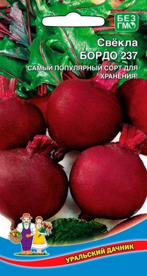 Свекла Бордо 237 (УД) (суперурожайная,круглая,сочная,сахаристая,для хранения)