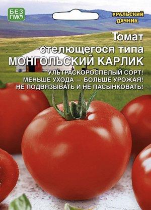 Томат Монгольский Карлик стелющегося типа (УД) Новинка!!!