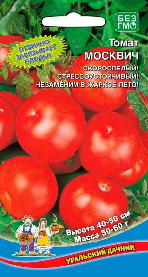 Томат Москвич (УД) (штамбовый, прямостоячий, до 40 см, вынослив к непогоде)