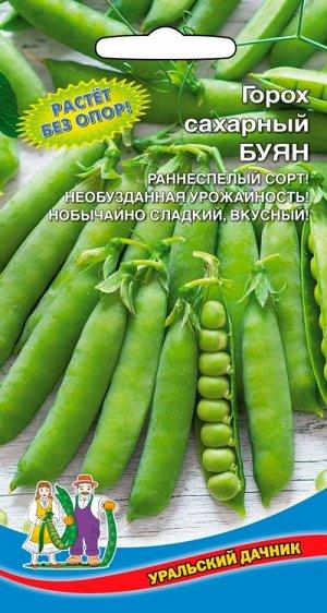 Горох Буян Сахарный (УД) Новинка!!!