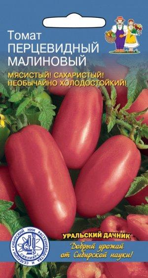 Томат Перцевидный Малиновый (УД) СЕЛЕКЦИЯ СИБНИИРС Новинка!!!