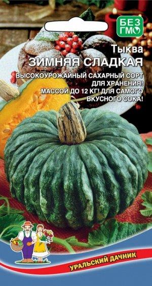 Тыква Зимняя Сладкая (УД) (плоско-округлая,светло-серая,4кг,мякоть оранжевая)