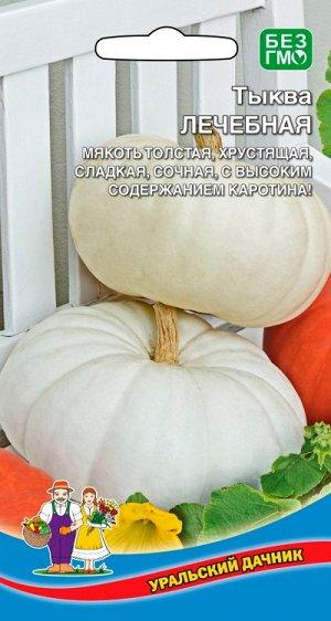 Тыква Лечебная (УД) (раннеспел.,масса 4-7кг,мякоть оранжевая,сочная,сладкая)