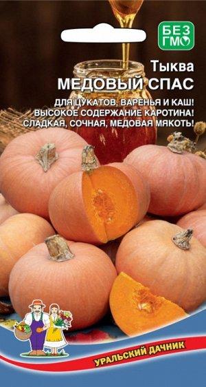 Тыква Медовый Спас (УД) Новинка!!!